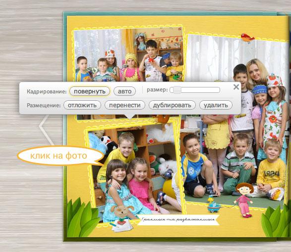 Как кадрировать фото в онлайн редакторе
